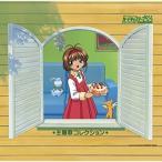 CD/アニメ/カードキャプターさくら|主題歌コレクション (歌詞付)