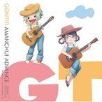 CD/GONTITI/TVアニメーション「あまんちゅ!〜あどばんす〜」 オリジナルサウンドトラック