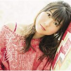 CD/安野希世乃/笑顔。 (歌詞付) (通常盤)