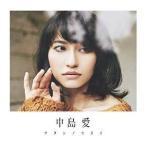 CD/中島愛/ワタシノセカイ (CD+DVD) (歌詞付) (初回限定盤)