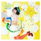 CD/中島愛/マーブル/忘れないよ。 (DVD付) (初回限定盤)