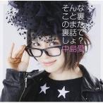 CD/中島愛/そんなこと裏のまた裏話でしょ? (DVD付) (初回限定盤)