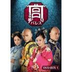DVD/海外TVドラマ/宮 パレス DVD-BOX 3
