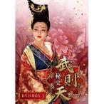 DVD/海外TVドラマ/武則天 秘史 DVD-BOX1