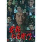 DVD/国内TVドラマ/雲霧仁左衛門 DVD-BOX