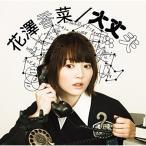 CD/花澤香菜/大丈夫 (CD+DVD) (初回生産限定盤)
