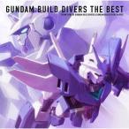 CD/オムニバス/ガンダムビルドダイバーズ THE BEST