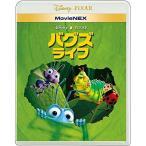 BD/ディズニー/バグズ・ライフ MovieNEX(Blu-ray) (Blu-ray+DVD)