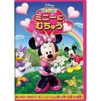 DVD/ディズニー/ミッキーマウス クラブハウス/ミニーに むちゅう
