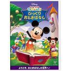 DVD/ディズニー/ミッキーマウス クラブハウス/びっくりおとぎばなし