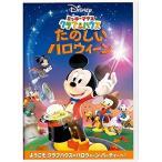 DVD/ディズニー/ミッキーマウス クラブハウス/たのしいハロウィーン (低価格版)