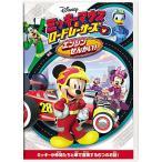 DVD/ディズニー/ミッキーマウスとロードレーサーズ/エンジンぜんかい!