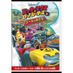 DVD/ディズニー/ミッキーマウスとロードレーサーズ/ゴールをめざせ!
