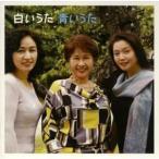CD/鮫島有美子/三縄みどり/青山恵子/白いうた 青いうた