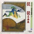 CD/伝統音楽/琵琶名曲集