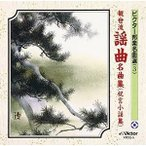 ★CD/伝統音楽/観世流謡曲名曲集(祝言小謡集)