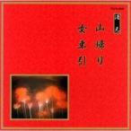 【送料無料】2008年6月25日 発売