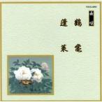 鶴亀 蓬莱 CD VZCG-6052