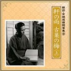 ★CD/大塚道子/小川真司/「軒の雨」「古巣の梅」(上) (解説付)