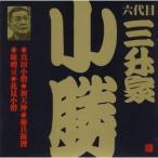 CD/三升家小勝(六代目)/真田小僧・初天神・権兵衛狸・味噌豆・花見小僧