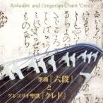 CD/皆川達夫/〜日本伝統音楽とキリシタン音楽との出会い〜 箏曲『六段』とグレゴリオ聖歌『クレド』 (解説付)