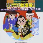 CD/教材/こども歌舞伎ミュージカル「勧進帳」他2曲