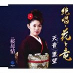 CD/天音里望/絶唱・花と竜/桜母情