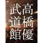 DVD/高橋優/高橋優2013日本武道館(YOU CAN BREAK THE SILENCE IN BUDOKAN)