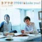 CD/コブクロ/YOU/miss you