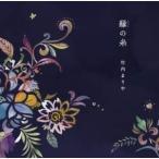 CD/竹内まりや/縁の糸/最後のタンゴ (通常盤)