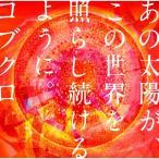 CD/コブクロ/あの太陽が、この世界を照らし続けるように。