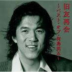 CD/河島英五/旧友再会〜ベスト・オブ・河島英五〜