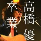 CD/高橋優/卒業 (通常盤)