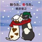 CD/槇原敬之/秋うた、冬うた。〜もう恋なんてしない