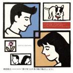 CD/������Ƿ/�����Ф��Ȥ����ζ����ˤޤʤ��褦��