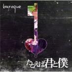 CD/バロック/たとえば君と僕 (通常盤)