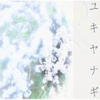 CD/松本哲也/ユキヤナギ