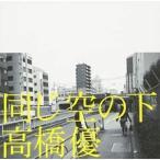 CD/高橋優/同じ空の下 (通常盤)