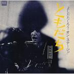 CD/吉田拓郎/よしだたくろう・オン・ステージ!! ともだち (解説歌詞付)