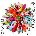 CD/コブクロ/今、咲き誇る花たちよ