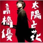 CD/高橋優/太陽と花 (通常盤)