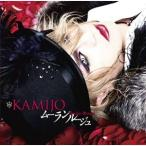 CD/KAMIJO/Moulin Rouge (通常盤)