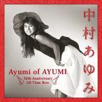 CD/中村あゆみ/中村あゆみ ベスト Ayumi of AYUMI 30th Anniversary All Time Best (解説付) (通常盤)