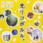 CD/童謡・唱歌/光リコボルル。