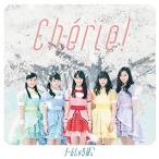 CD/チームしゃちほこ/Cherie! (初回限定盤A)