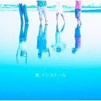 CD/神聖かまってちゃん/夏.インストール