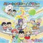 CD/ろん/Charisma.comとRYO-Zお兄さん(RIP SLYME)/ハロートゥモロー/ゴマムー (通常盤)
