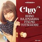 CD/chay/恋のはじまりはいつも突然に (通常盤)