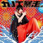 CD/カノエラナ/カノエ暴走。 (通常盤)