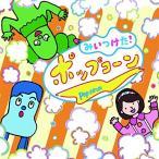 CD/オムニバス/みいつけた! ポップコーン
